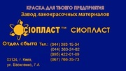 ХВ-ХВ-125-125 эмаль ХВ125-ХВ/ ємаль УРФ1101 КО-813 Состав продукта Кре