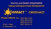 ХС-ХС-436-436 эмаль ХС436-ХС/ ємаль ПФ1145 ко-шифер Состав  продукта П
