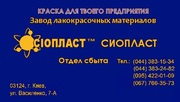 Эмаль ПФ-1126-изготовление спецкрасок 1126ПФ) эмаль ПФ-1126 (эмаль ХС-